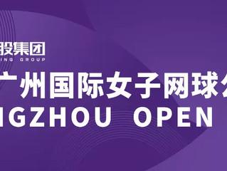 大滿貫冠、亞軍得主集體亮相廣州網球中心場 2019廣網明日開拍!