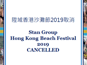 Stan Group Hong Kong Beach Festival Cancelled