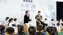 飛越啟德推出「小劍神」培訓計劃    招募450名小學生鄭志剛聯乘張家朗    跨界發掘香港「未來劍神」