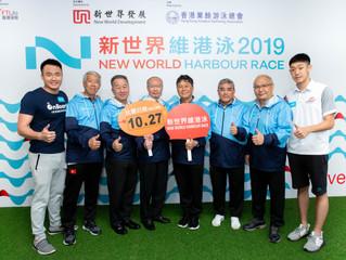 歷來最大規模「新世界維港泳」 2019年10月27日舉行 採用全新路線    4,000泳手橫越維港