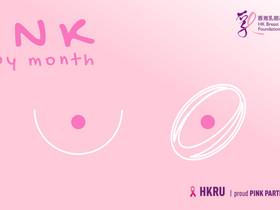 「畢馬威女子欖球超級聯賽」 KPMG Women's Premiership 「粉紅欖球日」各隊上演入球騷為香港乳癌基金會籌款