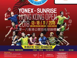 香港公開羽毛球錦標賽  門票今天(10月16日)開售