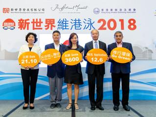 「新世界維港泳2018」New World Harbour Race 2018 參賽名額新增至3600名
