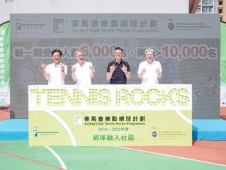 香港網球總會宣佈 第二期「賽馬會樂動網球計劃」即將展開 計劃進一步推廣網球運動   各社會階層受惠人士累積逾萬人