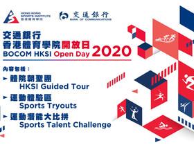 交通銀行香港體育學院2020開放日 現正接受報名 與精英運動員近距離交流 挑戰多個體育項目 發掘運動潛能