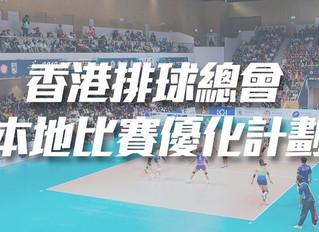 香港排球總會推出「本地比賽優化計劃」