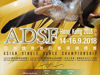 ADSF亞洲體育舞蹈專項錦標賽 群雄滙聚香江      爭奪亞洲之冠