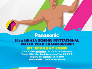 Panasonic第十九屆泳總學界水球邀請賽 中學群雄力爭學界稱王