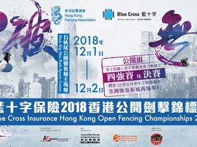 「藍十字保險2018香港公開劍擊錦標賽」 即將開鑼