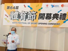 第64屆體育節正式揭幕 全港首個線上體育嘉年華 以「新『睇』驗」推廣「全民運動」