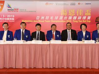 湯恩佳盃2019亞洲羽毛球混合團體錦標賽 - 抽籤儀式 Badminton Asia Mixed Team Championships 2019 – Tong Yun Kai Cup