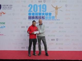 第三屆「香港哥爾夫球會超級馬拉松慈善賽」完滿結束 羅楚健先生及吳益華小姐於24小時賽男、女子組分別稱霸 賽事吸引了1,000名跑手參加並共籌得港幣156,200元善款