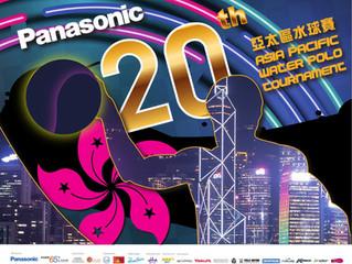 Panasonic第二十屆亞太區水球賽 比賽戰況激烈 明日將定勝負