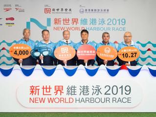 「新世界維港泳 2019」宣佈取消  參賽費用將全數退回