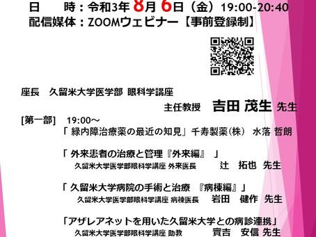 第4回あざれあ病診連携研究会 (8/6:Web開催)のご案内