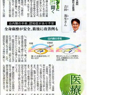 西日本新聞「医療 いのち ドクターに聞く」に掲載されました:白内障の手術、認知症があり不安