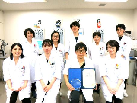 当科の伊東視能訓練士が日本糖尿病眼学会メディカルスタッフ奨励賞「堀賞」を受賞しました