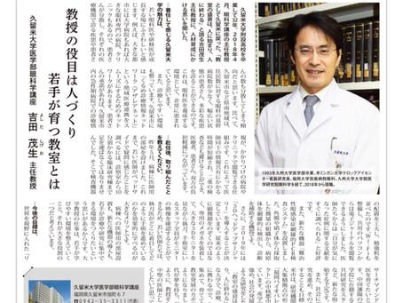 教授の役目は人づくり 若手が育つ教室とは-吉田教授インタビュー(九州医事新報)
