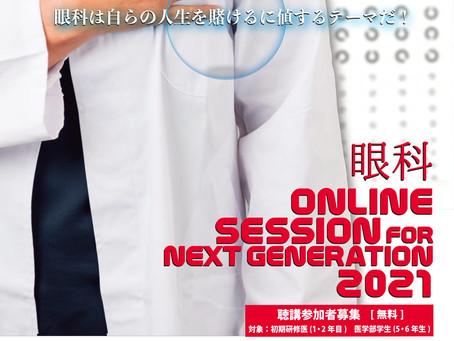 眼科ONLINE SESSION 2021参加者募集(応募期間:2021年4月12日~5月31日)
