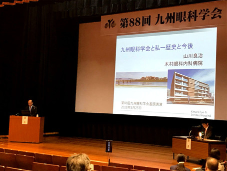 九州眼科学会に参加しました