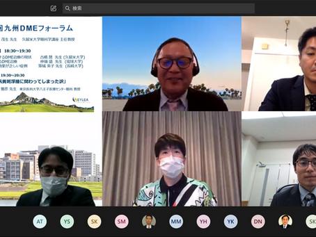 第6回九州DMEフォーラム(7/16 Web開催)のご報告