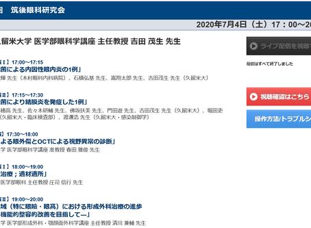 第92回筑後眼科研究会(7/4:Web開催)のご報告