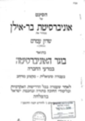 שני עמרם - תעודה אוניברסיטת בר אילן