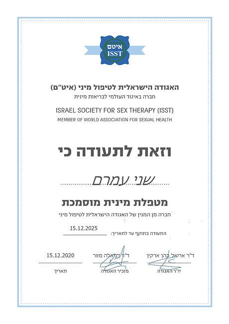 תעודה האגודה הישראלית לטיפול מיני.jpg