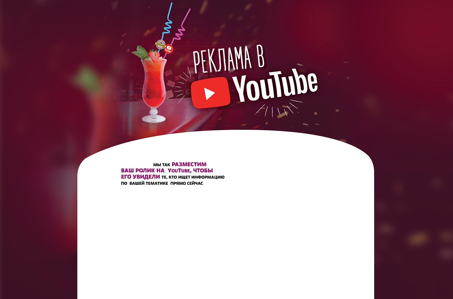 КП_Реклама в YouTube_для сайта-Калинингр