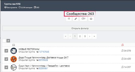 Розница_прод-34.png