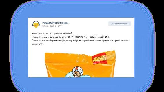 Кп_Пакеты соцсети-25.png