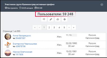 Охват Калининград-33.png