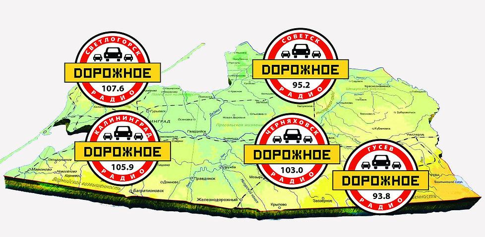 Дорожно радио Калининград