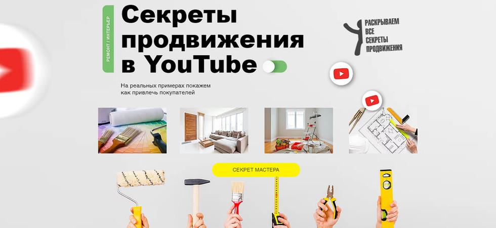 Ремонт YouTube