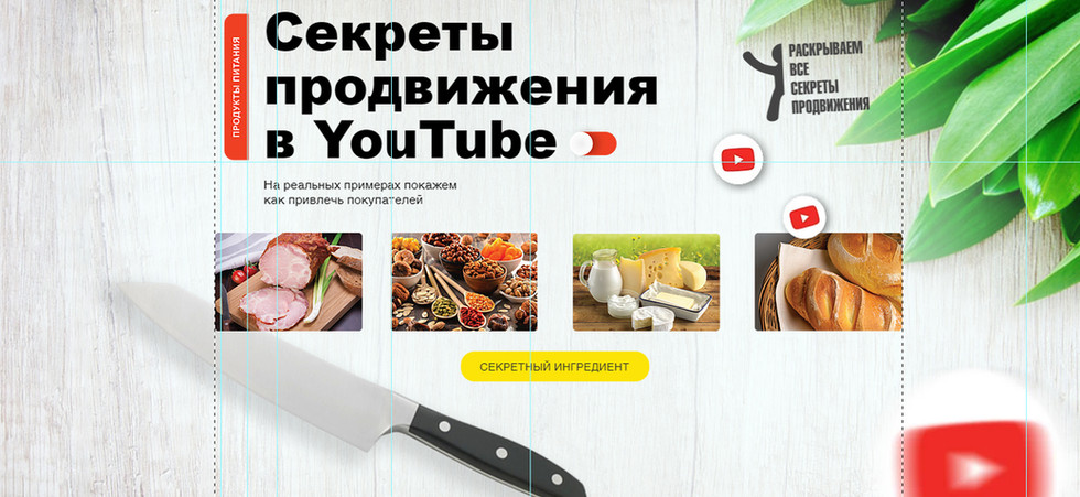 Продукты питания YouTube