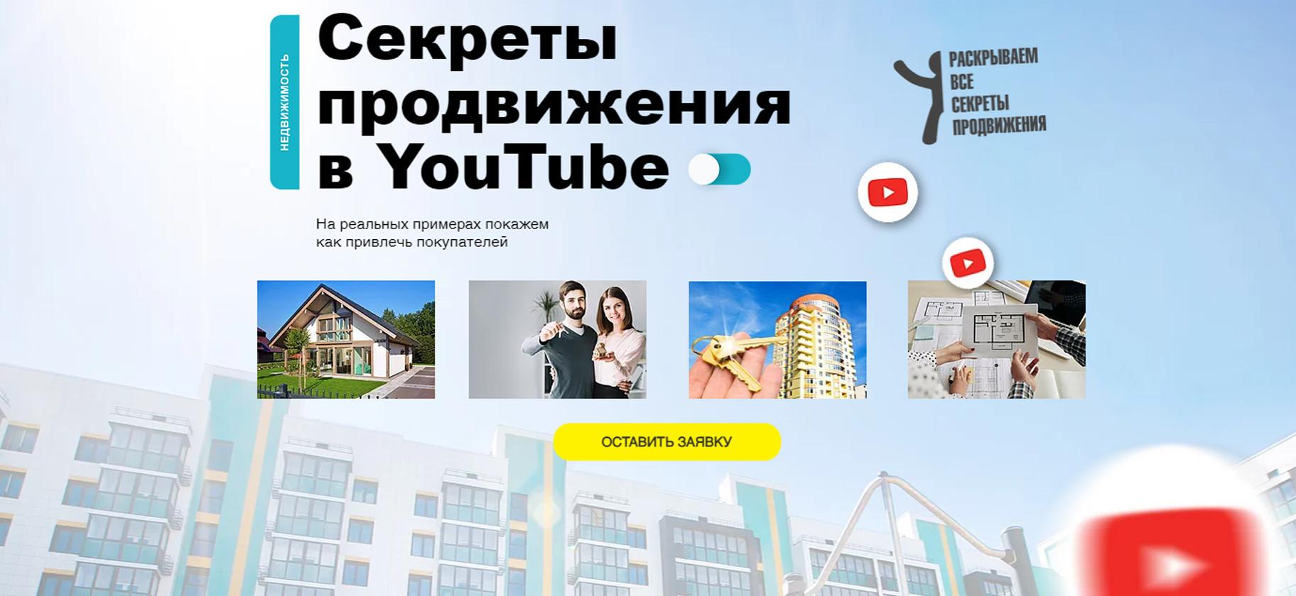Недвижимость YouTube