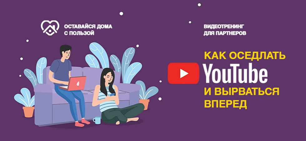 Видеотренинг YouTube