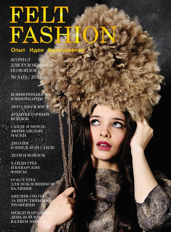 Felt Fashion Magazine Sept 14.jpg