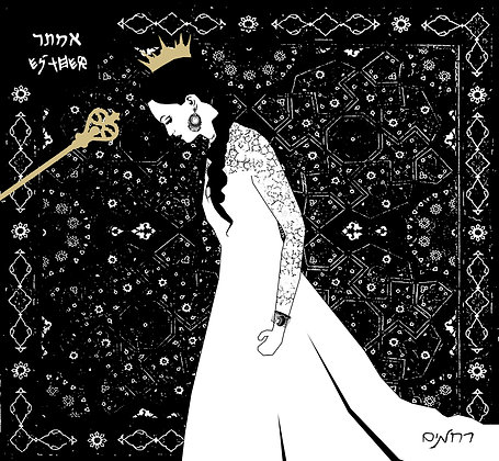 Esther - אסתר