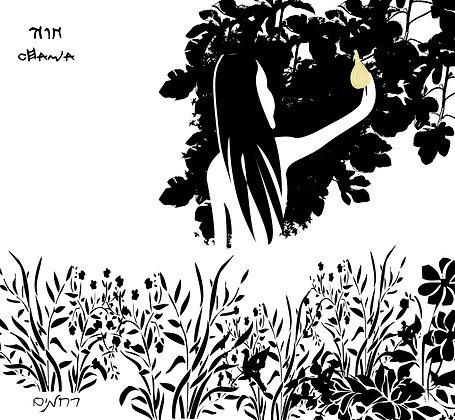 Eve - חוה