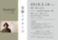 実態とイメージweb_yoko-01.png