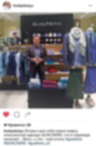 Магазины мужской одежды Gualtiero