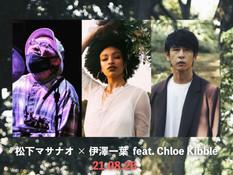 2021.08.26  【観覧+配信】松下マサナオ×伊澤一葉 feat. Chloe Kibble