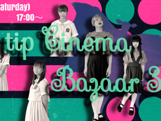 2021.03.13 |【観覧+配信】夜) tip Cinema Bazaar 3
