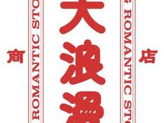 【BIG ROMANTIC STORE / 大浪漫商店】オープンのお知らせ