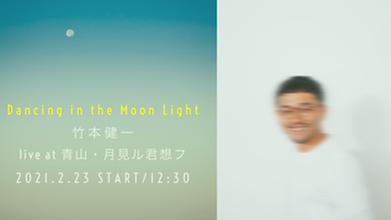 210223d待機画像 - 青山月見ル君想フ.png
