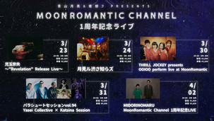 MoonRomantic Channel1周年記念Live