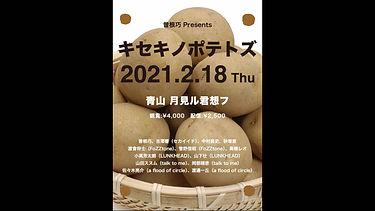 210218n_待機画面 - 青山月見ル君想フ.jpg