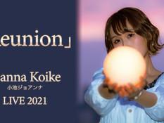 2021.07.11 |【観覧+配信】「Reunion」Joanna Koike LIVE 2021