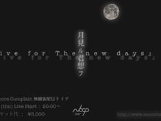 2021.04.01  【配信】Neighbors Complain無観客配信ワンマンライブ Live for The new days
